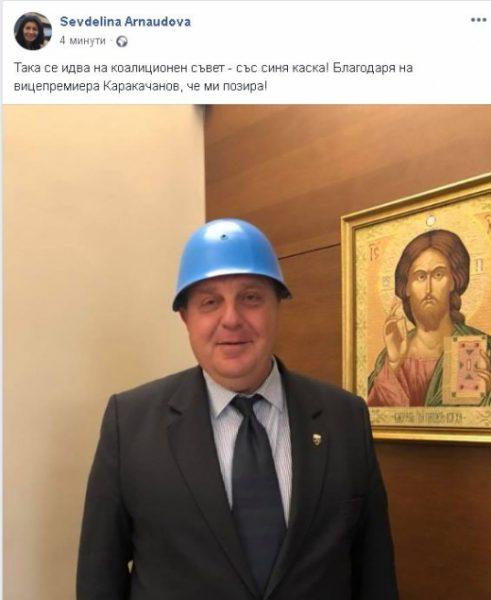 Красимир Каракачанов със синя каска