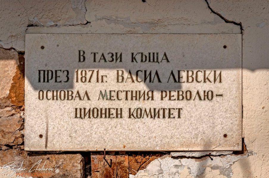 Докъде се докарахме: Фотограф влезе в къща светиня на Левски и засне най-позорната гледка (СНИМКИ)