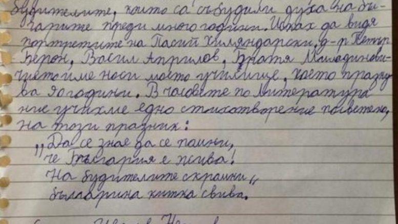 Едно българче от Бургас отвори очите на цяла България