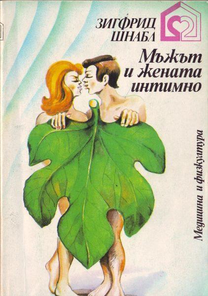 """""""Мъжът и жената. Интимно"""""""