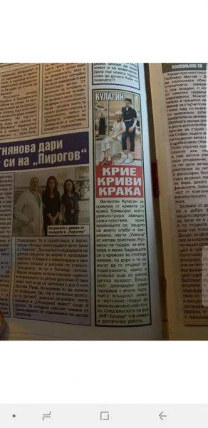Валентин Кулагин бесен заради краката си Гордея се с 8-то чудо на света!