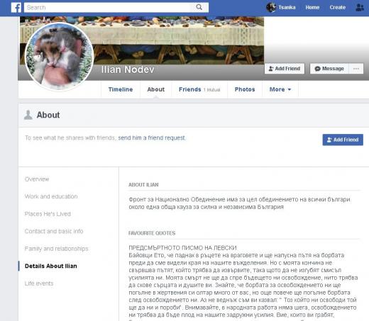 Хит в мрежата! Мъж написа ода за Борисов, обяви го за икона (СНИМКИ) (3)