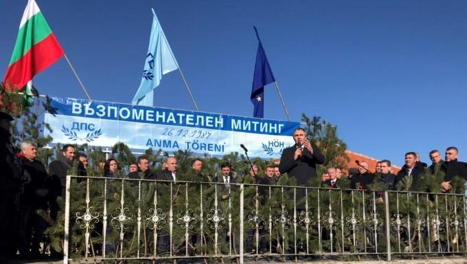 Възпоменателен митинг Тюркян чешма