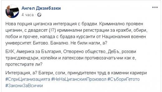 Джамбазки изригна след поредното циганско безчинство! Заговори за багери, сопи и каменни кариери (2)