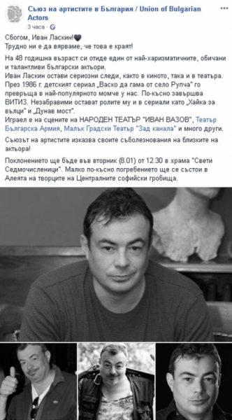 Решиха кога и къде ще погребат Иван Ласкин, може да се сбогувате с него в... (1)