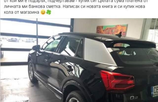 Венета Райкова си купи джип